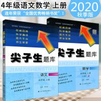2020秋 尖子生题库四年级语文数学上册全2本人教版小学4 课本同步