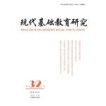 现代基础教育研究 第32卷