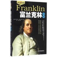 世界风云政治家:富兰克林自传 (美)富兰克林,李妍 9787506855686