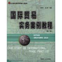 国际贸易实务案例教程 叶德万