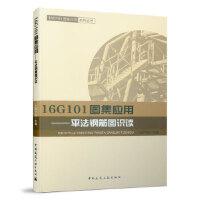 16G101图集应用――平法钢筋图识读 上官子昌 中国建筑工业出版社9787112202386
