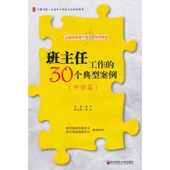 班主任工作的30个典型案例(pdf+txt+epub+azw3+mobi电子书在线阅读下载)