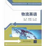 物流英语(高等院校物流管理专业系列教材 物流企业岗位培训系列教材)