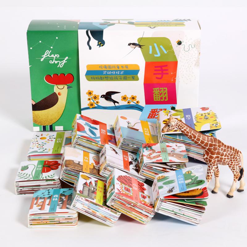 """小手翻翻(套装全12册)全12册,抢爆博洛尼亚国际童书展,法国亚马逊上市30分钟秒光。给1~6岁孩子的""""纸上戏剧""""。突破性技术和创意,288个翻翻机关,让孩子动手又动脑,体会前后翻页的乐趣。中信红披风童书"""