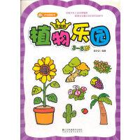 开心贴纸书 宝宝的植物乐园.3-6岁