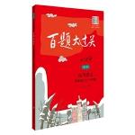 2019百题大过关.高考语文:基础知识十个100题(修订版)