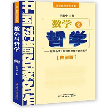 数学与哲学——院士数学讲座专辑·中国科普名家名作(典藏版)
