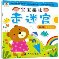 宝宝趣味走迷宫4 北京小红花图书工作室绘 9787504217240