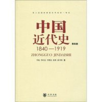 中国近代史 1840---1919(第四版)李侃 著 中华书局 历史考研用书 中国近代史(第4版)()97871010