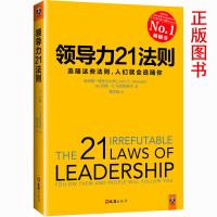 正版领导力21法则 约翰・C.麦克斯维尔40年研究的代表作 管理书籍领导力 团队员工企业管理 成功励志 领导学书籍领导