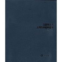 中国第三次北极科学考察画册
