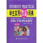 2012 学生实用英汉汉英词典(第5版)