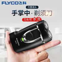 【当当专享最高减30】(FLYCO)电动剃须刀FS711充电式刮胡刀双刀头刮胡须刀须刨剃胡刀