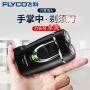 飞科(FLYCO)电动剃须刀FS711充电式刮胡刀双刀头刮胡须刀须刨剃胡刀