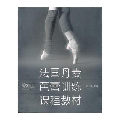 【二手正版9成新】法国丹麦芭蕾训练课程教材,张玉萍,上海音乐出版社,9787807518808 满50减5,满100减10,满200减20,满500减50