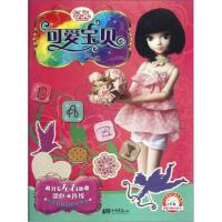 正版书籍 9787514604849小白兔幼儿精品系列 可儿娃娃涂色连线书:可爱宝贝 童趣童乐 中国画报出版社