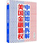 【新书店正版】中国如何拆解美国金融霸权(要么搞懂金融逻辑,要么受困金融危机)刘澄著广东经济出版社有限公司9787545