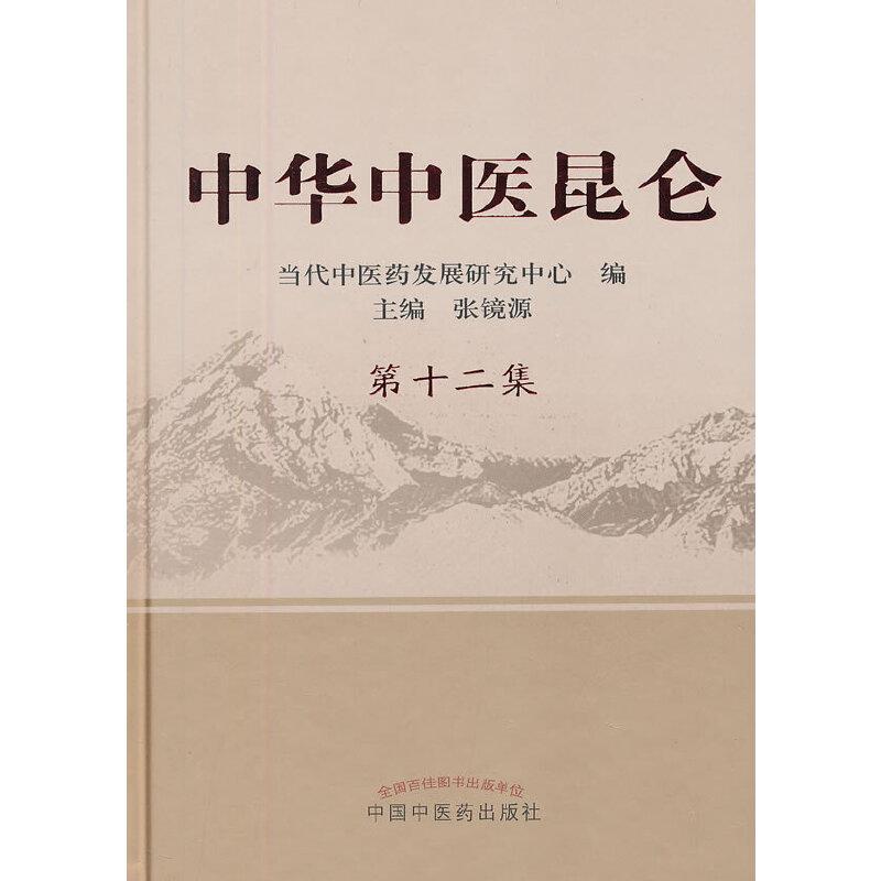 中华中医昆仑第十二集
