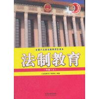 法制教育(一年级・上)