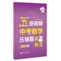 给力数学:五招破解中考数学压轴题(锦囊秘笈)(2016版)