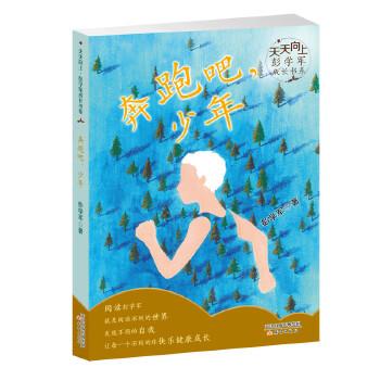 天天向上·彭学军成长书系——奔跑吧,少年作家用细腻诗意的语言,叙写出少年成长路上的矛盾与憧憬、喜乐与忧愁,聚焦生命的饱满与厚重,带给人心灵的宁静与成长的力量。