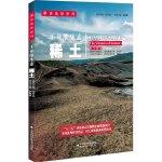 解读地球密码系列:工业维生素――稀土