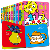 宝贝认知洞洞书(第二辑全10册)婴儿早教洞洞书0-1-3周岁适合一到两岁半宝宝书籍撕不烂 儿童认知卡片立体纸板书