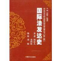 华东政法学院珍藏民国法律名著丛书(第2辑)/国际法发达史