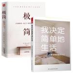 2册 极简在你拥有的一切之下+我决定简单地生活 从断舍离到极简主义 整理收纳 生活哲学 家居室内设计书籍