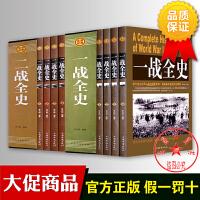 一战全史二战全史一战二战简秘战史揭秘解密一战二战中国世界军事百科世界近代政治军事历史书籍第一二次世界大战二战全战争史战