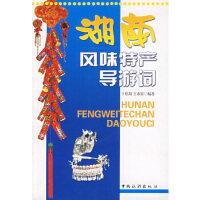 【旧书二手书9成新】湖南风味特产导游词 于乾莉,王本根 9787503228735 中国旅游出版社
