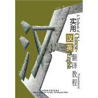 实用汉英翻译教程(新)――北外名师力作,英语专业必备翻译教材