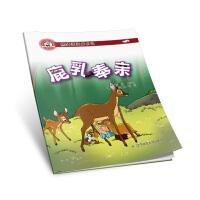 熊猫派派三:鹿乳奉亲(中华优秀传统美德养成教育系列绘本)