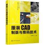 服装CAD制版与推码技术