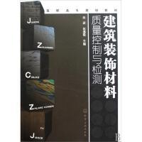 建筑装饰材料质量控制与检测 朱波//姚通稳
