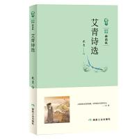 艾青诗选九年级(上)推荐阅读 中小学生课外阅读