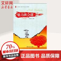 魅力班会课(初中卷) 华东师范大学出版社