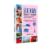 【二手旧书8成新】旅游日语自由行本就够(超实用便携版,赠MP载 9787562843450