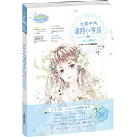 意林小小姐--女孩子的清甜小说绘①淡白栀子号(升级版)