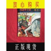 【二手旧书9成新】【正版现货】阅读毕卡索:毕卡索的世界1881――1973