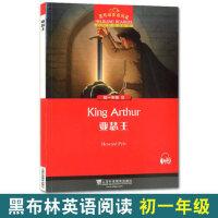 黑布林英语阅读 初一年级13 亚瑟王 上海外语教育出版社 初中生英语分级读本 英语爱好学习读物