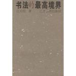 【新书店正版】书法的最 高境界庄天明著9787534327124