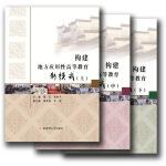 构建地方应用性高等教育新模式(上)(中)(下)