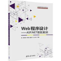 Web程序设计――ASP.NET项目实训