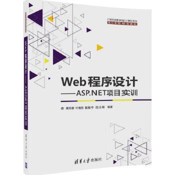 "Web程序设计——ASP.NET项目实训 本书是《Web程序设计——ASP.NET实用网站开发(第2版)》的配套项目实训教材,全书将带领读者开发完成""小明音乐库管理系统""、""企业KPI查询系统""和""小明电器商城""三个完整的Web软件项目。 书"