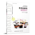 艺术化妆与造型设计(全国高等教育艺术设计专业规划教材)