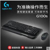 罗技G100S有线键盘鼠标套装台式电脑lol游戏键鼠机械手感带手托