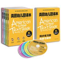 美国幼儿园课本・K阶段(1-4)
