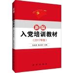新编入党培训教材(2017年版)