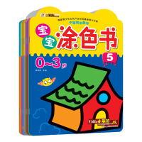 小笨熊学画书*宝宝涂色书1-8(0-3岁)